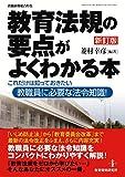 教育法規の要点がよくわかる本【新訂版】 (教職研修総合特集)