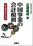 中国事業の会計税務―新企業所得税法対応