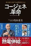 日経BPコンサルティング 柏木孝夫 コージェネ革命の画像