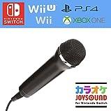 【E-game】 JOYSOUND カラオケマイク Switch WiiU Wii PS4 対応 マイク (カラオケ dam 軽量モデル) クリーニングクロス & 1年保証書付き