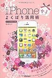 新 iPhone「女子」よくばり活用術 (デジタル仕事術) 画像
