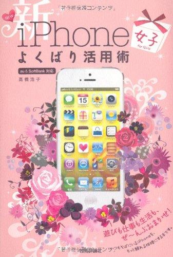 新 iPhone「女子」よくばり活用術 (デジタル仕事術)の詳細を見る