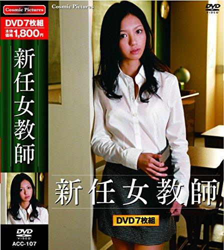 新任女教師 DVD 7枚組 ACC-107...