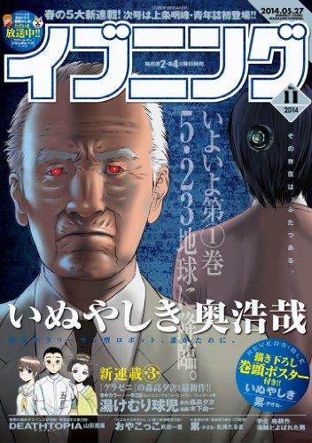 イブニング 2014年11号 [雑誌] (イブニングコミックス)の詳細を見る