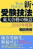 2018年度版 新・受験技法: 東大合格の極意