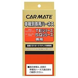 カーメイト エンジンスターター用オプション ハーネス トヨタ用 TE104