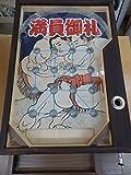 オリジナル スマートボール【大相撲 満員御礼】スパリゾート 縁日 イベント用品 お祭り