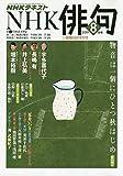 NHK俳句 2019年 08 月号 [雑誌] 画像