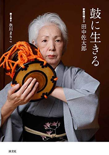 鼓に生きる 歌舞伎囃子方田中佐太郎