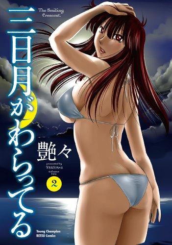 三日月がわらってる 2 (ヤングチャンピオン烈コミックス)