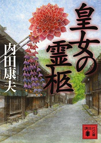皇女の霊柩 (講談社文庫)