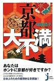 京都大不満 (じっぴコンパクト) 画像