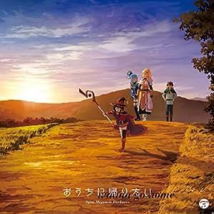 TVアニメ『この素晴らしい世界に祝福を! 2』エンディング・テーマ 「おうちに帰りたい」