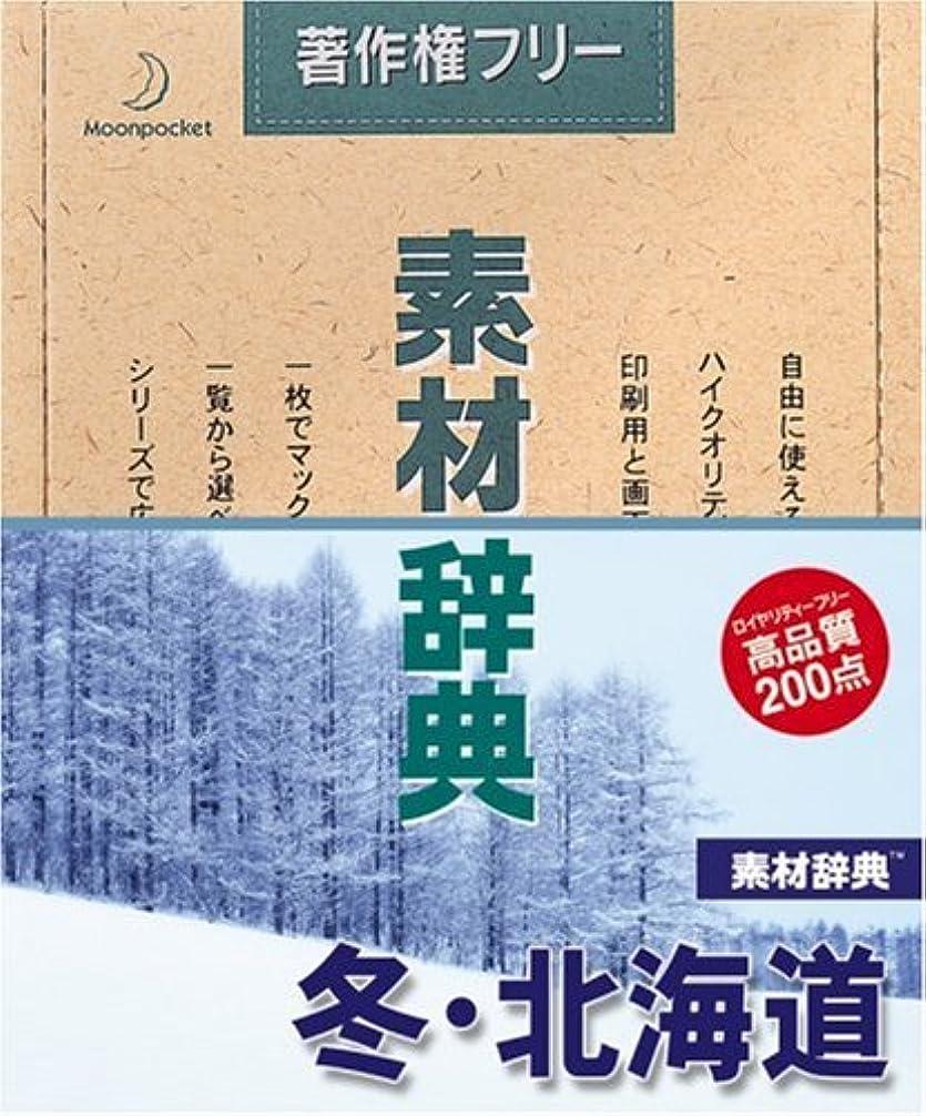 施設お誕生日経済的素材辞典 Vol.17 冬?北海道編