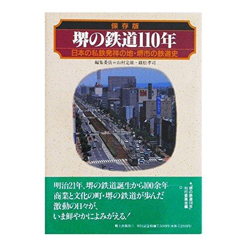 堺の鉄道110年―日本の私鉄発祥の地・堺市の鉄道史