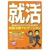 就職活動ナビゲーション〈2009年度版〉―学生のためのリアル就活本 (日経就職シリーズ)