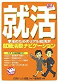 就職活動ナビゲーション〈2009年度版〉―学生のためのリアル就活本 (日経就職シリーズ) 画像