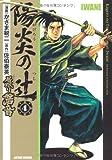 陽炎の辻 4―居眠り磐音 (アクションコミックス)