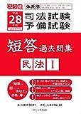 平成28年(2016年)版 体系別 司法試験・予備試験 短答 過去問集 民法Ⅰ