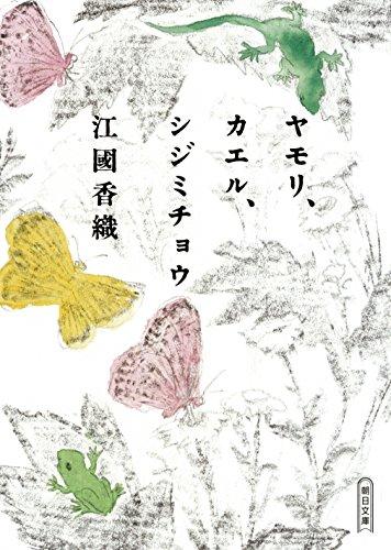 [画像:ヤモリ、カエル、シジミチョウ (朝日文庫)]