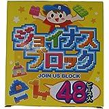 小物玩具 ジョイナスブロック 48ピース 24個入り