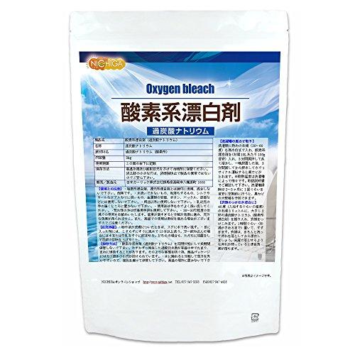 酸素系漂白剤 3kg(過炭酸ナトリウム)漂白 凄い破壊力! ...