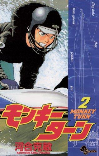 モンキーターン(2) (少年サンデーコミックス)