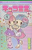 チョコミミ 6 (りぼんマスコットコミックス)