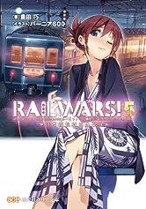 RAILWARS!5 RAILWARS! (クリア文庫)