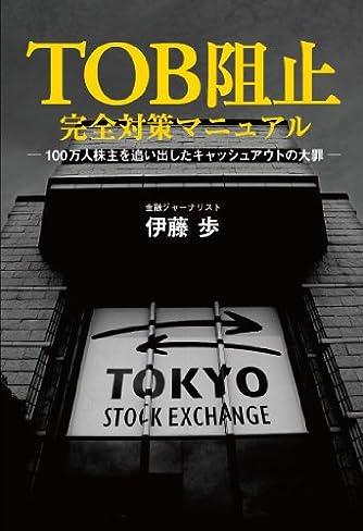 TOB阻止 完全対策マニュアル (ZAITEN Books)
