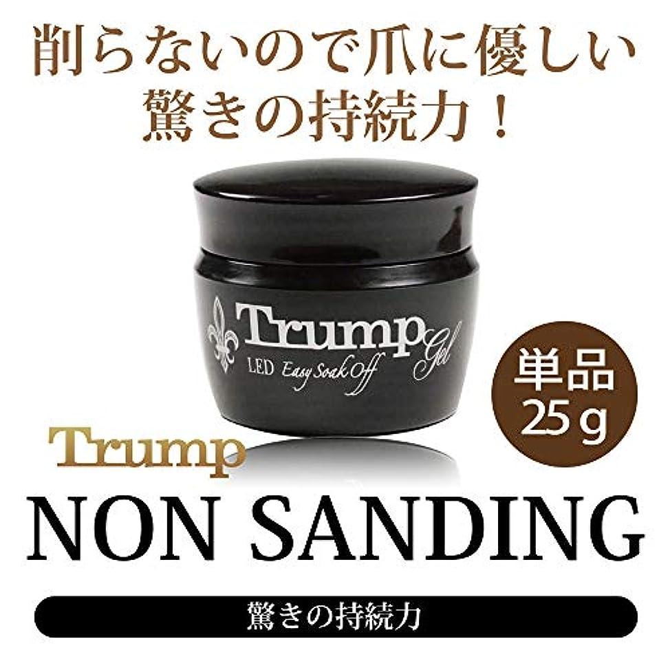 進化する群衆専制Trump ノンサンディング ベースジェル 25g