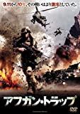 アフガン・トラップ[DVD]