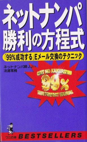 ネットナンパ勝利の方程式―「99%成功する」Eメール交換のテクニック (ベストセラーシリーズ・ワニの本)