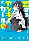 恋するヤンキーガール 全5巻 (おりはらさちこ)