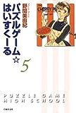 パズルゲーム☆はいすくーる 5 (白泉社文庫)