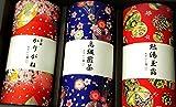 高級茶ギフト(和紙茶缶3本入り)