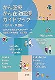 がん医療 がん在宅医療ガイドブック〈北九州・筑豊版〉