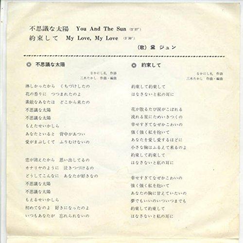 不思議な太陽[EPレコード 7inch] 黛ジュン 東芝音工