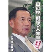 田母神俊雄の人生論―めざすは日本人
