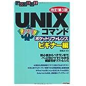 [改訂第3版] UNIXコマンドポケットリファレンス ビギナー編 (POCKET REFERENCE)