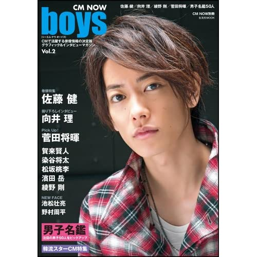 CMNOW boys Vol.2 (玄光社MOOK CM NOW別冊)