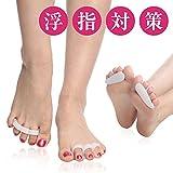 足指セパレーター 足指分離パッド つち状足指 短趾屈筋 ハンマートゥ 浮指 指間広げる 医療用シリコン フリーサイズ 男女適用(2個入り)