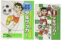 学習まんが 少年サッカー「技術を磨く! 」&「戦術を考える! 」 2冊セット