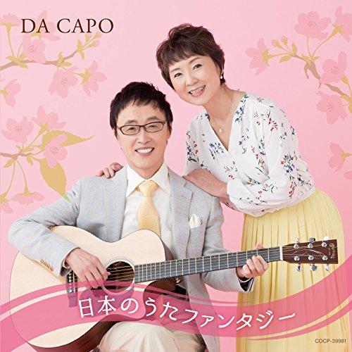 ダ・カーポ45周年記念 日本のうた ファンタジー