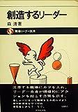創造するリーダー (1975年) (職場リーダー読本)