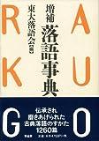 【バーゲンブック】 増補落語事典