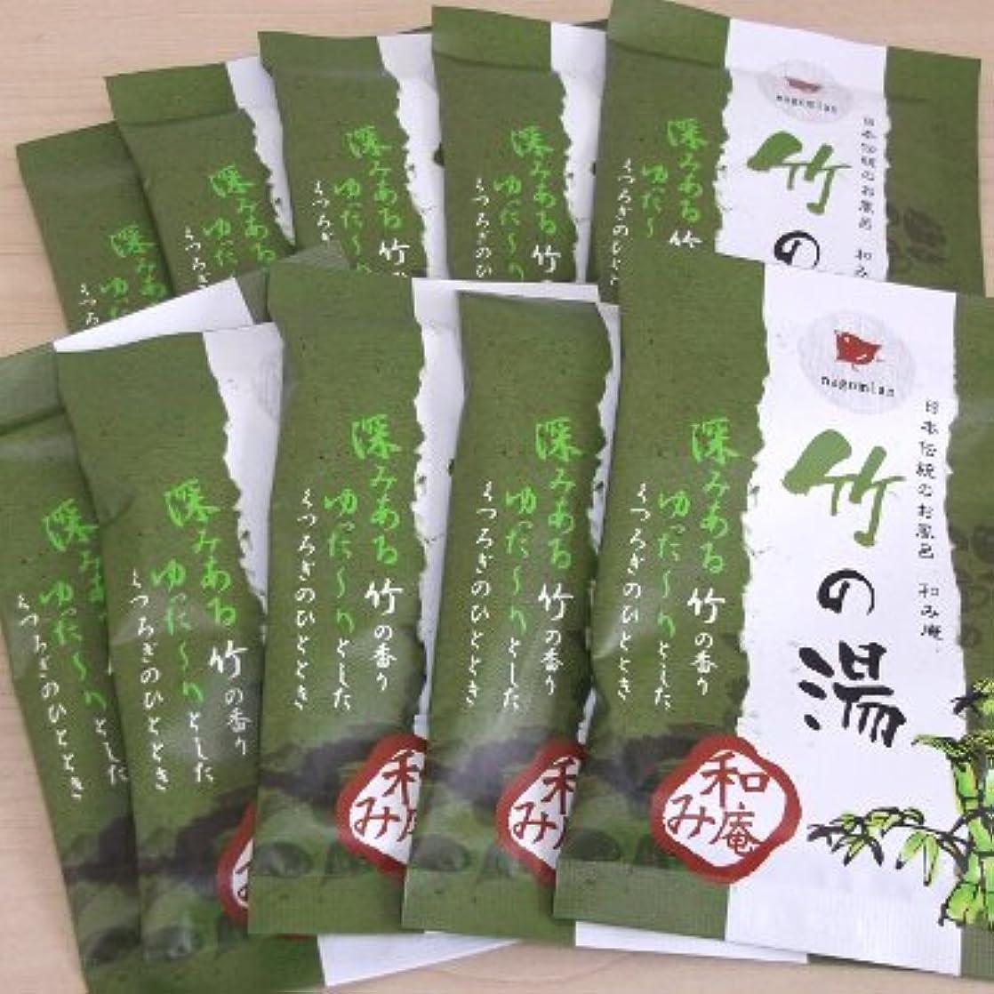 ゴミ箱夕食を食べるテレビを見る和み庵 竹の湯 10包セット