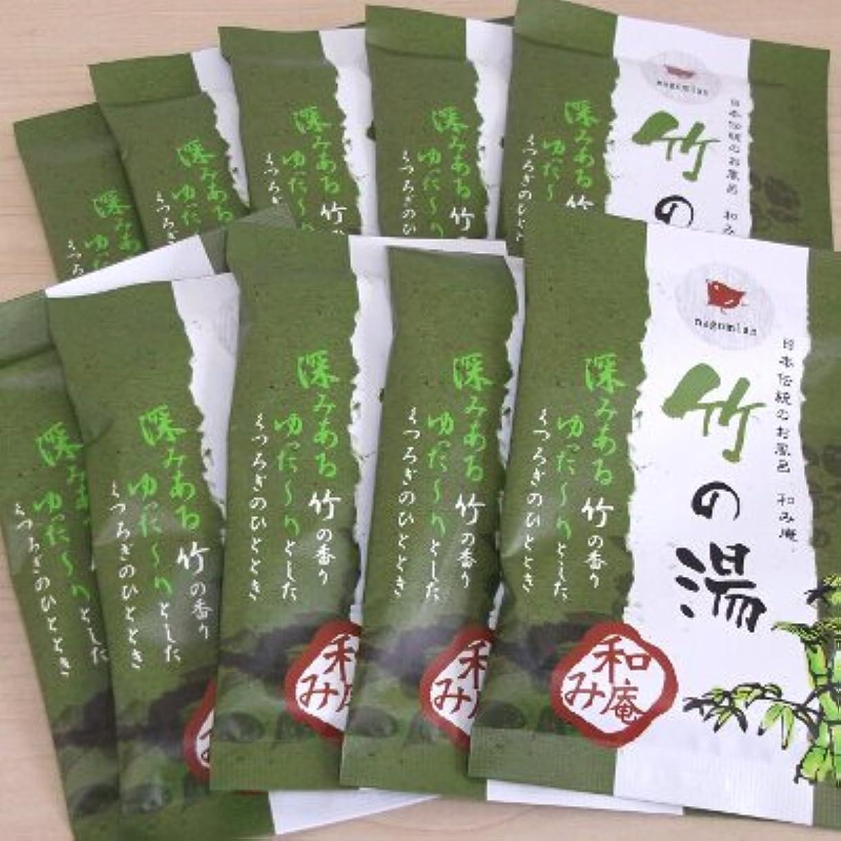 インディカ襟主要な和み庵 竹の湯 10包セット