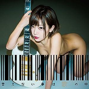 言えない事は歌の中(脱衣盤)(DVD付)