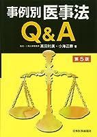 事例別医事法Q&A